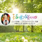 中野とし子 ホームページ