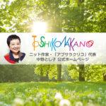 中野とし子ホームページ